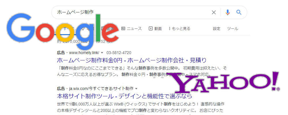 PPC広告で有名なGoogleとYahoo!