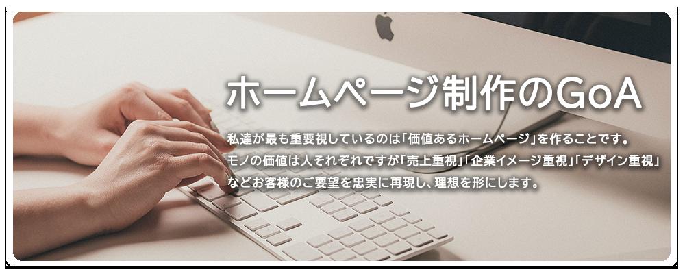 ホームページ制作のGoA
