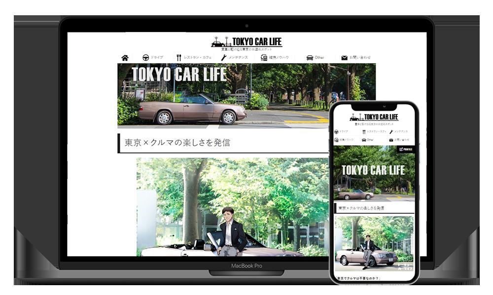 東京車生活情報メディアのスクリーンショット