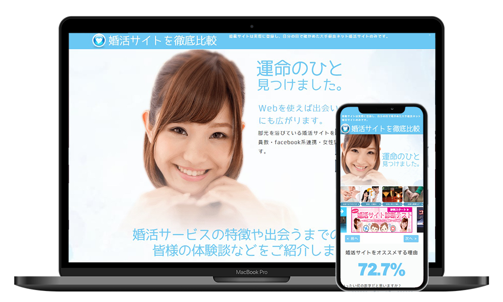 婚活サイト比較のスクリーンショット