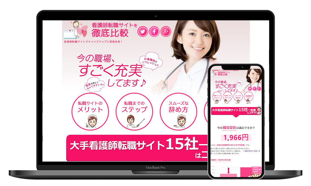 看護師向け転職サービス比較のスクリーンショット