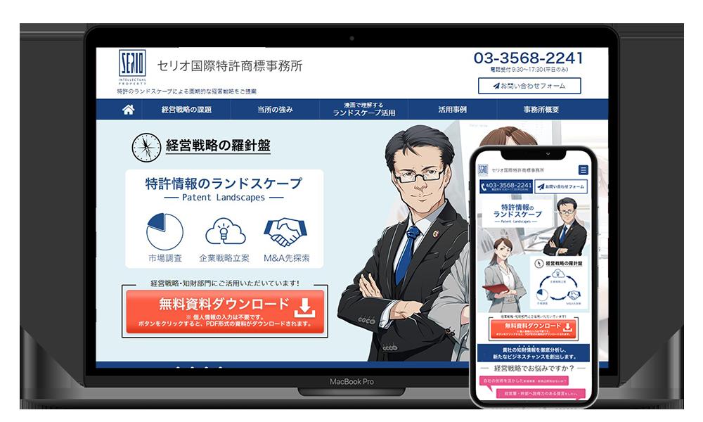 国際特許商標事務所のスクリーンショット